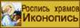 Роспись храмов, иконопись